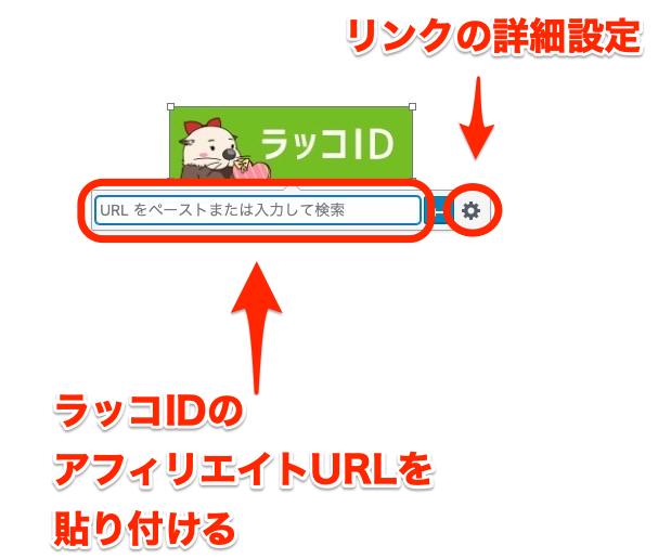 ラッコID リンク 挿入 編集