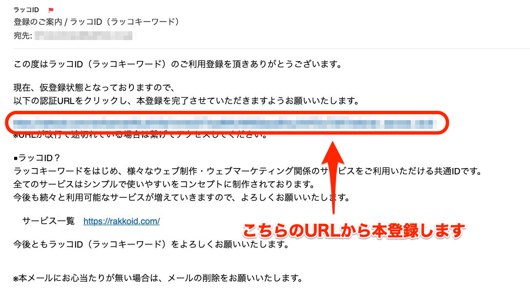ラッコID Email
