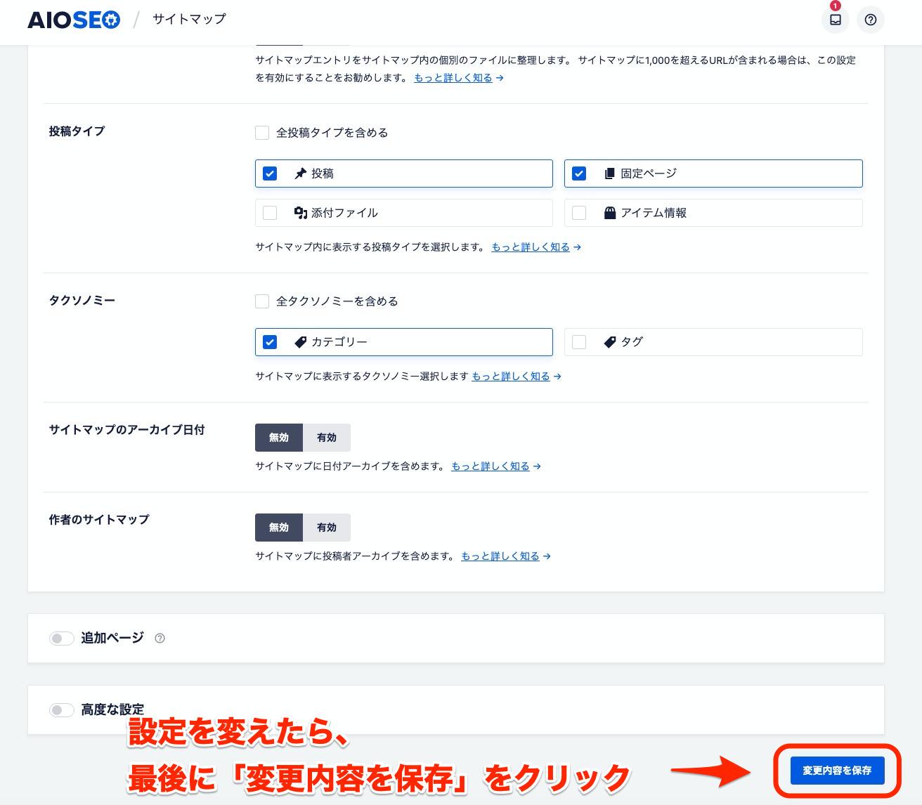 AIOSEO サイトマップ