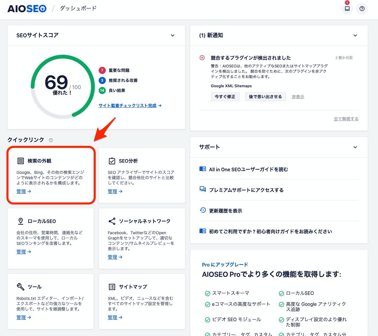 AISEO 検索の外観