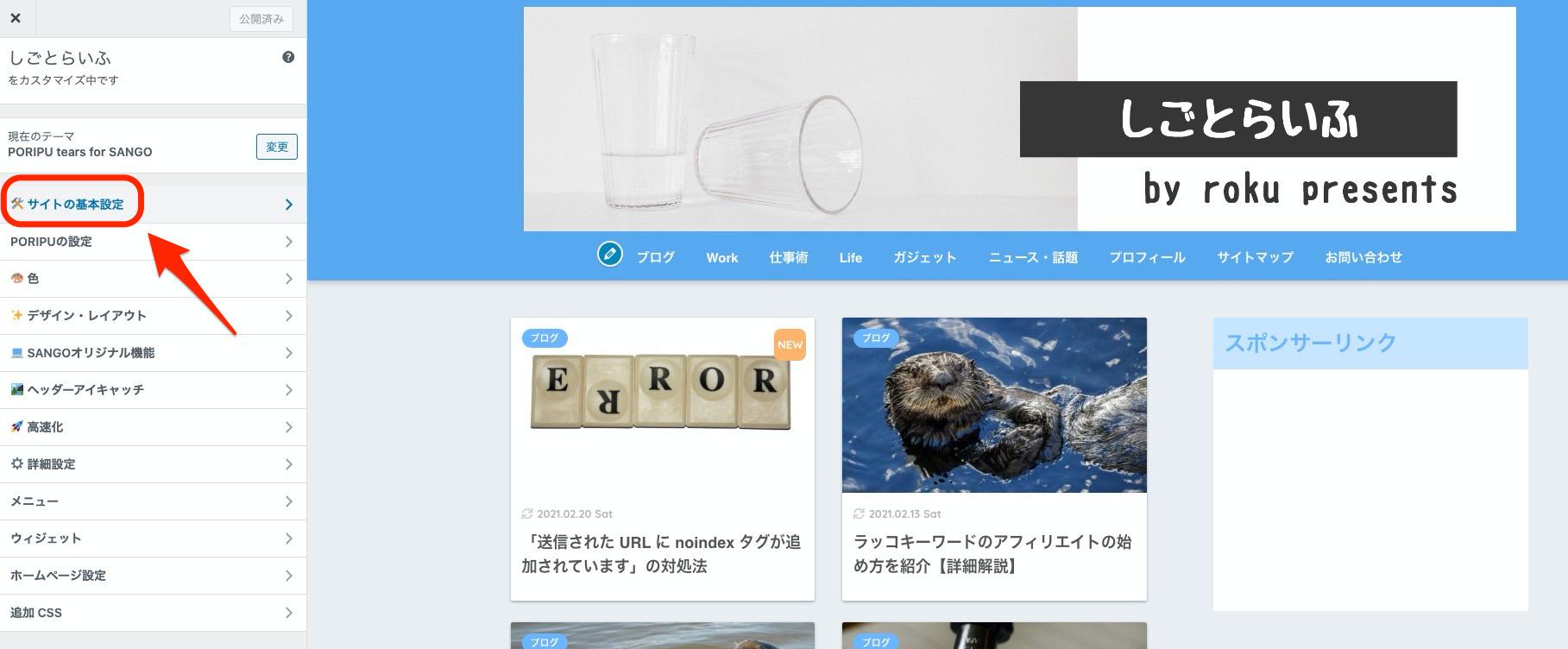 SANGO サイトの基本設定