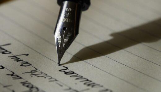 ブログの記事の書き方【キーワードを中心に記事を書く】