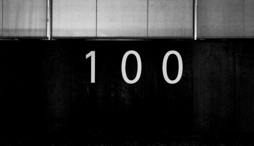 ブログを100記事書く意味【行動するかしないかはあなた次第】