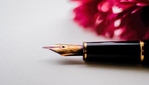 ブログの書き方を初心者向けに解説【ブログは簡単に書ける】