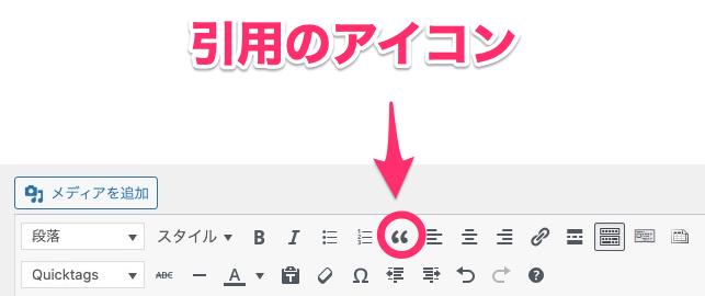 WordPress 引用 アイコン