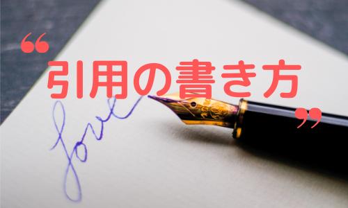 ブログの引用の書き方【引用で記事の信頼性を高めよう】