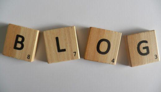 「ブログとは何か」を解説【ブログの無限の可能性を引き出すのはあなた次第】