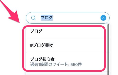 Twitter キーワード検索