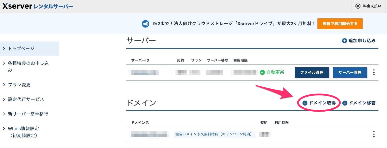 Xserver レンタルサーバー