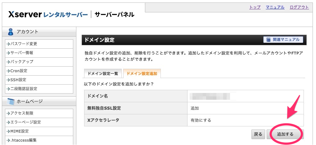 Xserver レンタルサーバー サーバーパネル ドメイン設定