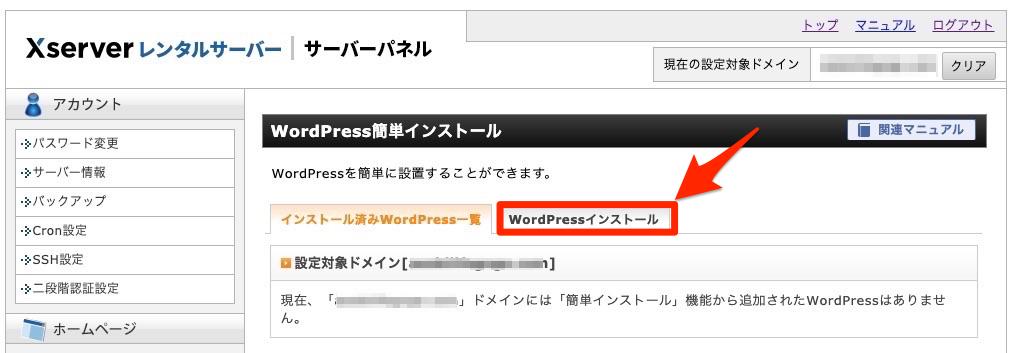 サーバーパネル WordPress インストール