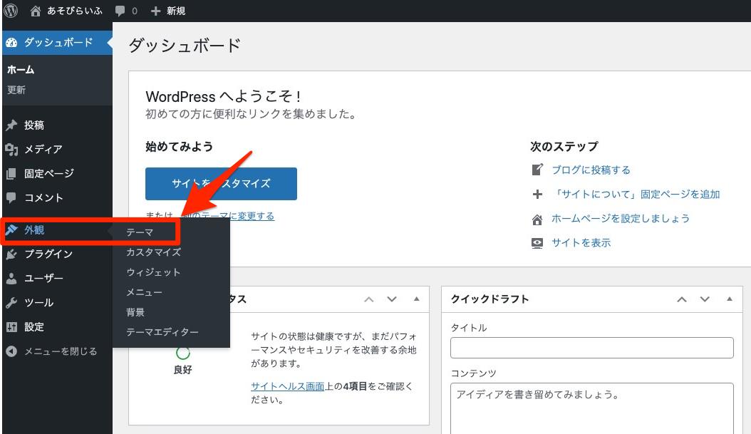WordPress 外観 テーマ