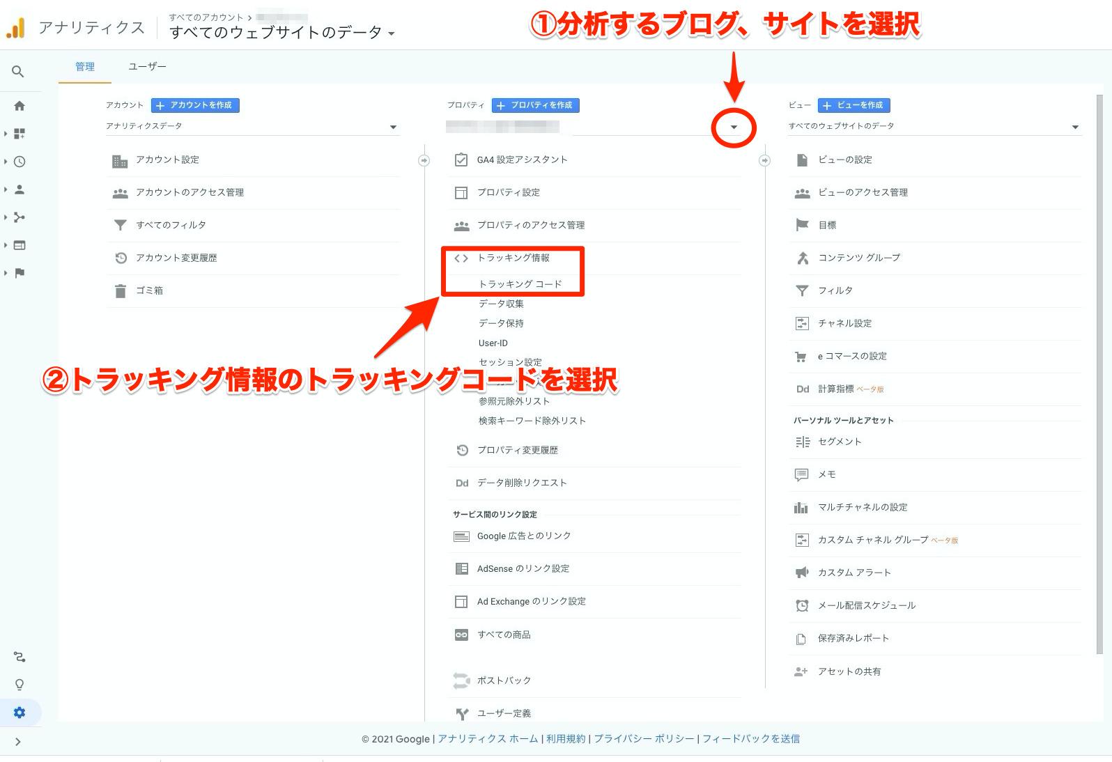 Google Analytics トラッキングコード