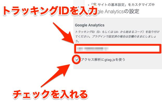 SANGO Google Analytics 設定