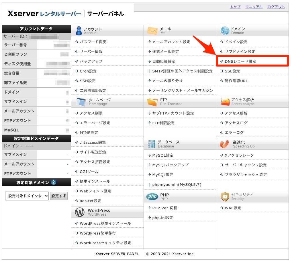 Xserver DNSレコード設定