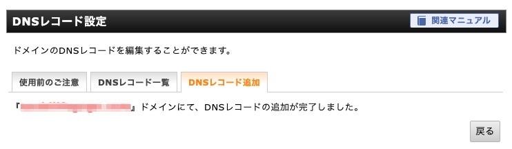 DNSレコード 設定
