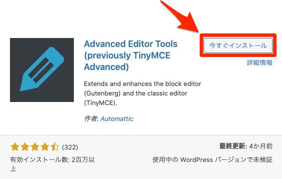 Advanced Editor Tools インストール