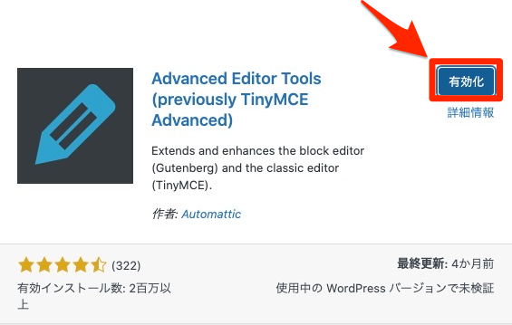 Advanced Editor Tools 有効化