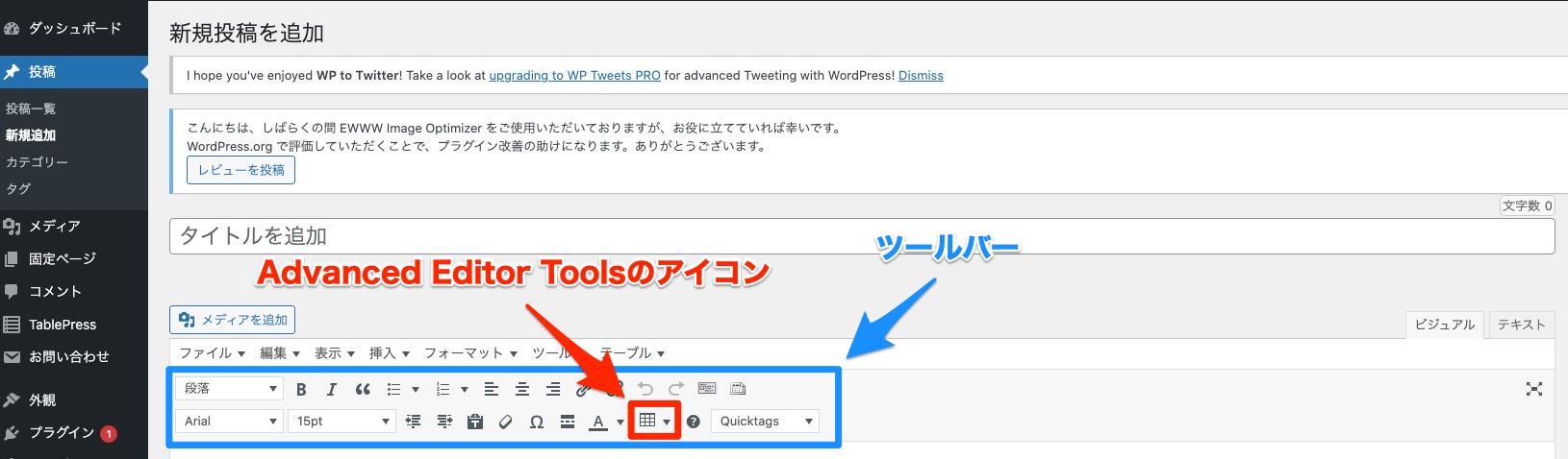 Advanced Editor Tools アイコン ツールバー