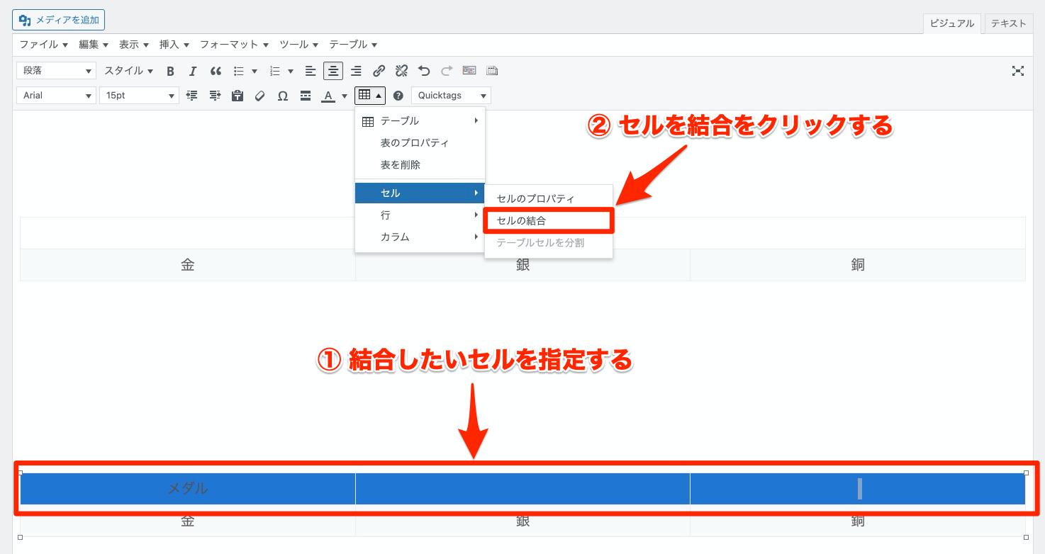 Advanced Editor Tools セル 結合