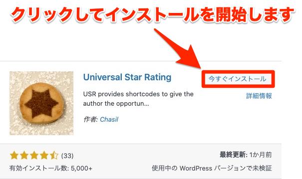 Universal Star Rating インストール