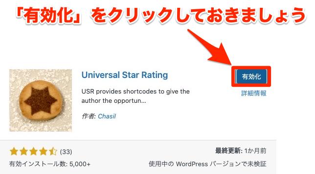 Universal Star Rating 有効化