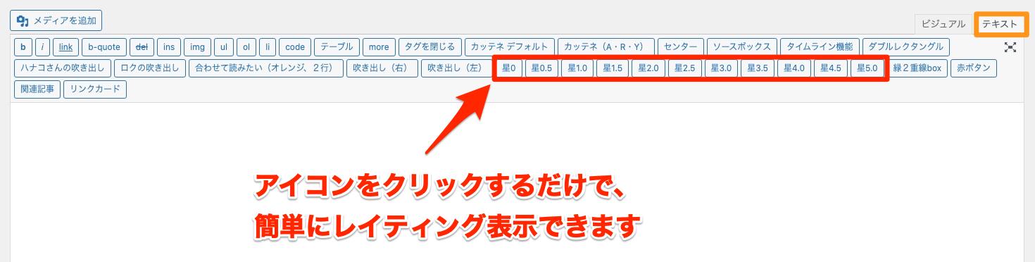 WordPress AddQuicktag テキスト画面
