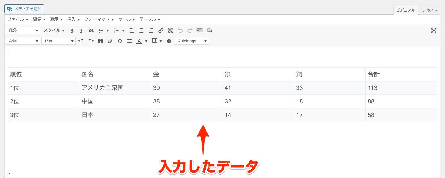 Advanced Editor Tools テーブル
