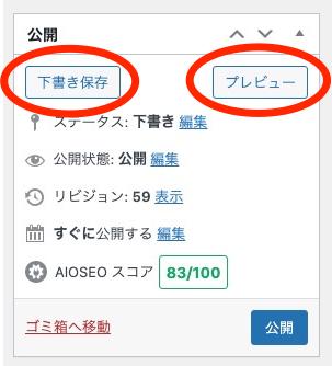 WordPress 下書き保存 プレビュー