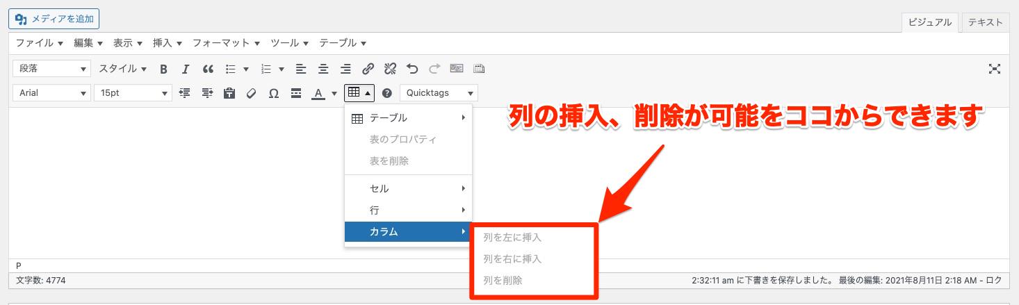 Advanced Editor Tools カラム 列