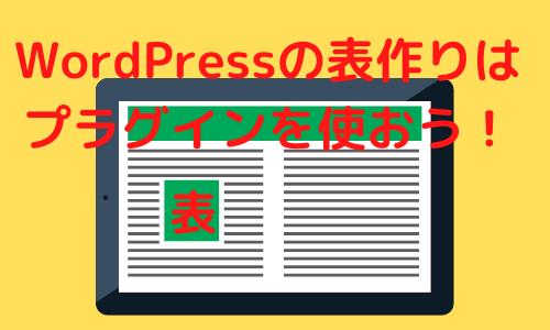 WordPressの表作りはプラグインを使おう【表でユーザーの信頼を得る】