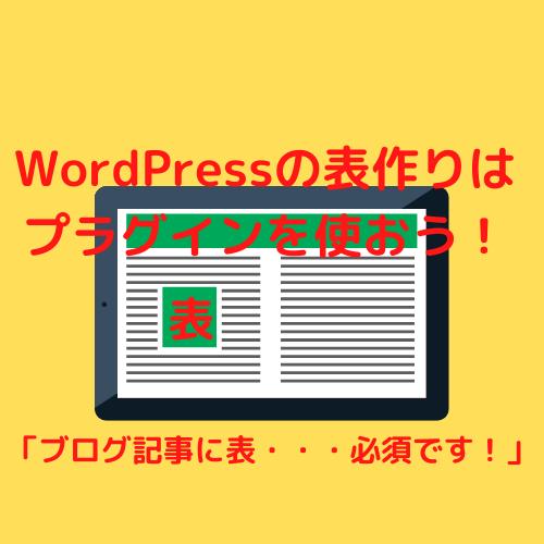 WordPress 表 プラグイン