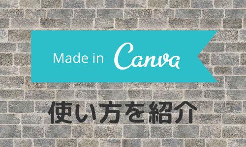 Canvaの使い方を紹介【デザイン、図解はCanvaにおまかせ!】